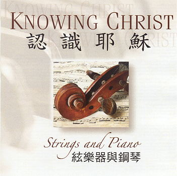 Florence Fong -- Knowing Christ (Strings And Piano)